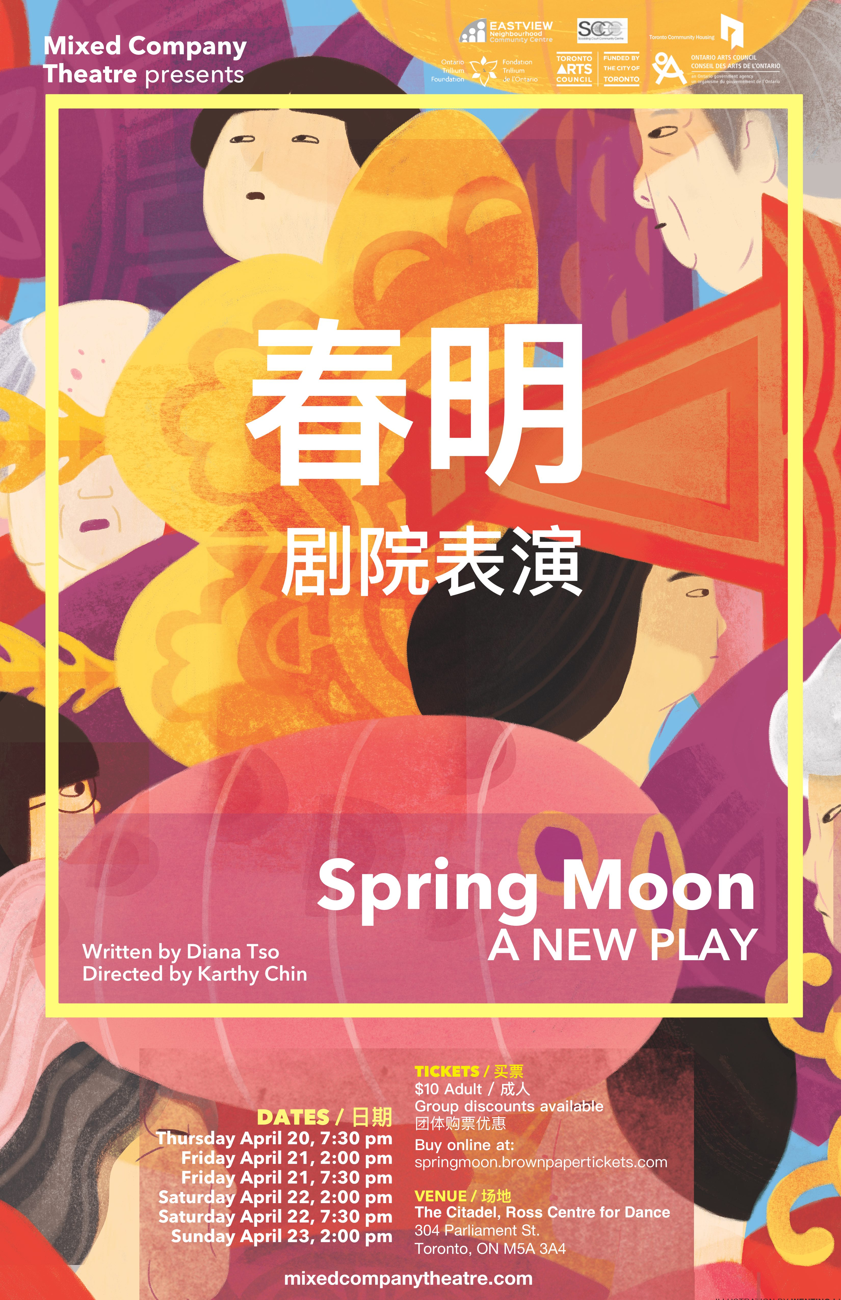 Spring Moon - Poster
